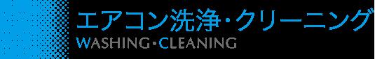 エアコン洗浄・クリーニング