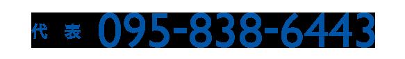 095-838-6443