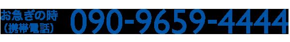 090-9659-4444